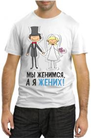 Мы женимся, а я жених!